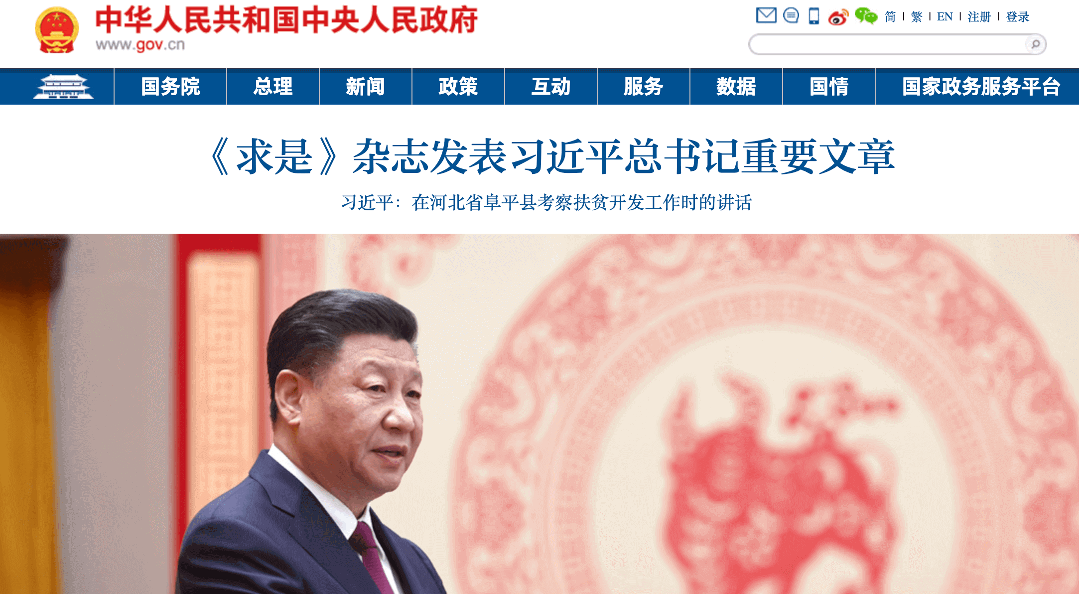 Chinese Goverment Official Website