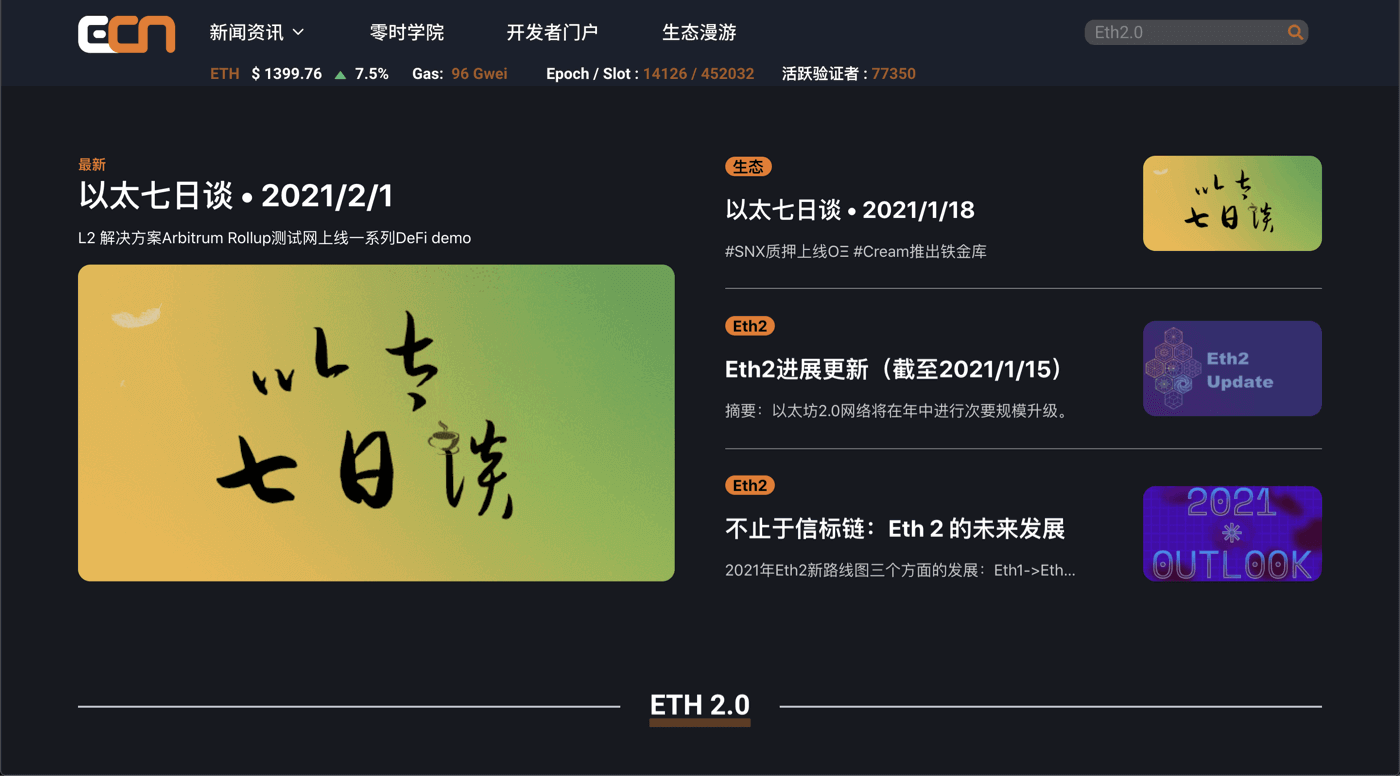 The Official Website of Ethereum China